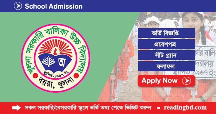 Khulna Govt Girls High School Admission
