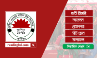Kushtia Govt Girls' High School Admission
