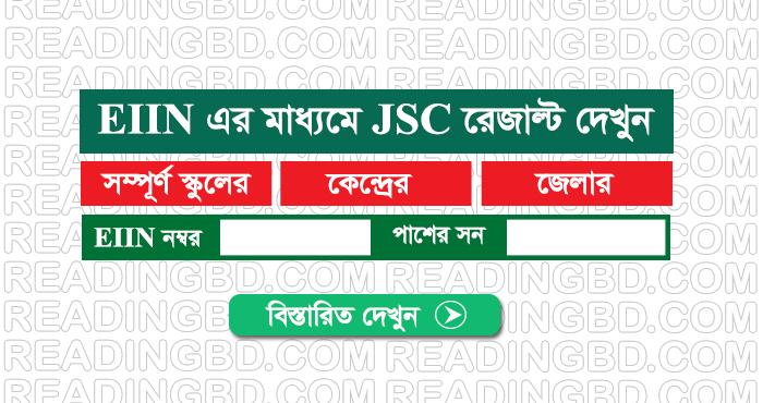 JSC Result 2019 by EIIN Number