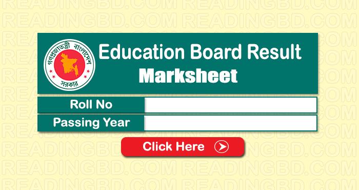 Education Board Result Marksheet 2019
