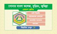 Sonar Bangla College Admission