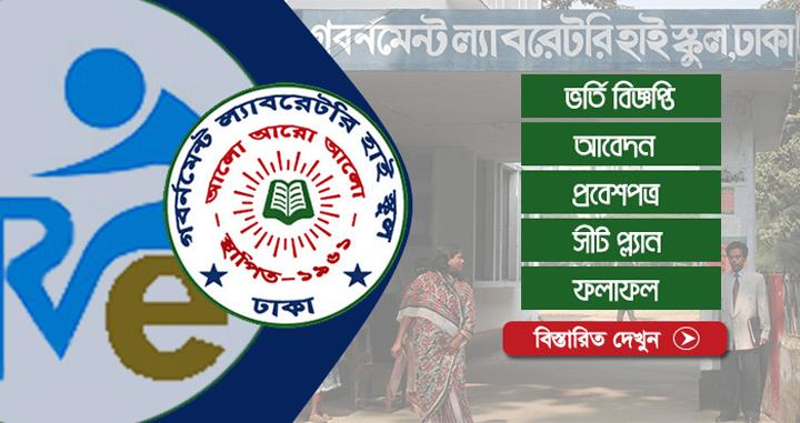 Govt. Laboratory High School Dhaka Admission Circular 2020