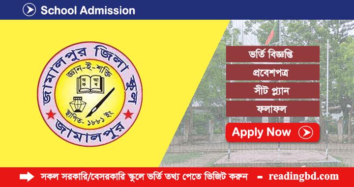 Jamalpur Zilla School Admission