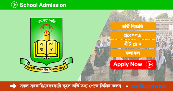 Rangpur Govt Girls High School Admission