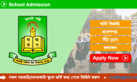 Rangpur Govt Girls High School Admission