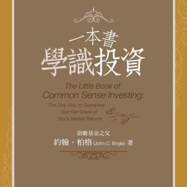 common-sense-investing