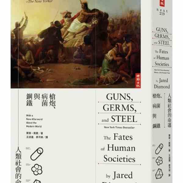 guns-germs-steel