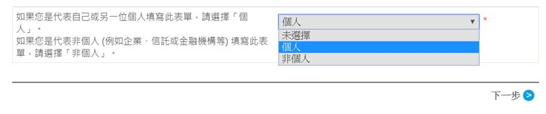 美國券商嘉信理財開戶【圖文步驟詳解】2019版 46