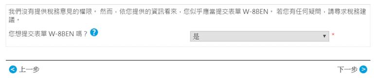 美國券商嘉信理財開戶【圖文步驟詳解】2019版 52