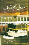Munh Wal Kaba Shareef By Mustansar Hussain Tarar Pdf