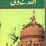Allah Kay Wali Urdu By Khan Asif Pdf Download