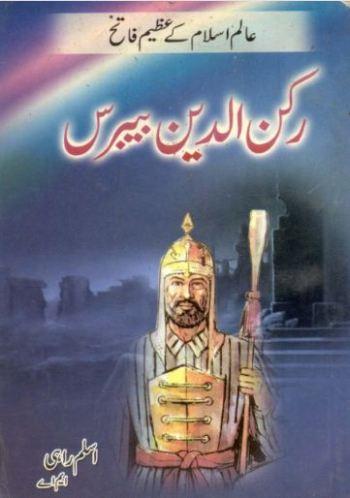 Sultan Rukn Ud Din Baybars by Aslam Rahi MA