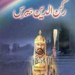 Sultan Rukn Ud Din Baybars By Aslam Rahi MA Pdf