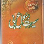 Seerat Rasool e Arabi By Noor Bakhsh Tawakli Pdf