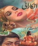 Anka Rani Novel By Anwar Siddiqui Pdf Free