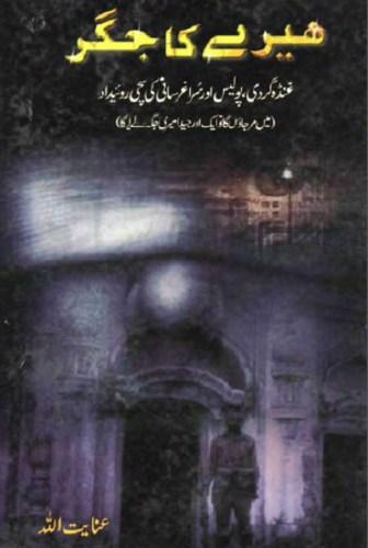 Heeray Ka Jigar Novel By Inayatullah Pdf