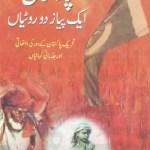Pakistan Aik Piyaz Dou Rotiyan By Inayatullah Pdf