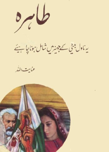 Tahira Novel Complete By Inayatullah Pdf