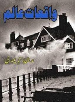 Waqiat e Alam Urdu By Adnan Rasheed Chaudhry Pdf