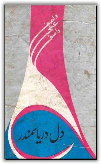Dil Darya Samunder By Wasif Ali Wasif PDF Free Download