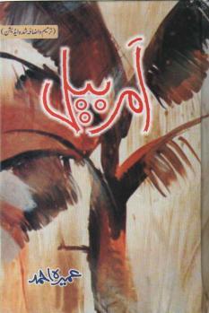 Amar Bail novel by Umera Ahmed PDF Download Free