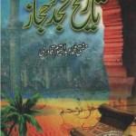 Tareekh e Najd o Hijaz By Mufti Abdul Qayyum Qadri Pdf