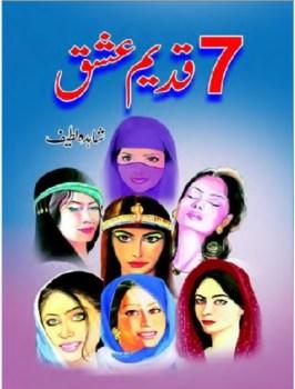 7 Qadeem Ishq Urdu By Shahida Lateef Pdf