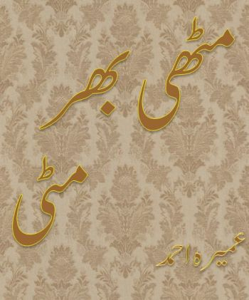 Muthi Bhar Mitti Novel By Umera Ahmad Pdf