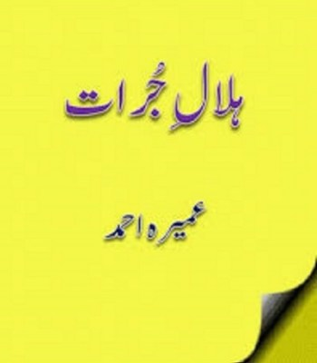 Hilal E Jurat Novel By Umera Ahmad Pdf