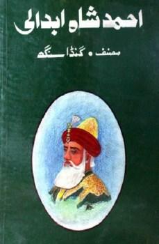 Ahmad Shah Abdali Urdu By Ganda Singh Pdf