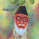 Qazi Jee Funny Novel By Shaukat Thanvi Pdf