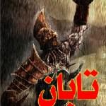 Taban Novel By Tahir Javed Mughal Pdf Download