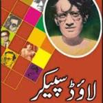 Loud Speaker Afsane By Saadat Hasan Manto Pdf