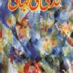 Guddi Ki Kahani Afsane By Mumtaz Mufti Pdf