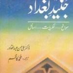 Junaid e Baghdad Urdu By Ali Hassan Abdul Qadir Pdf