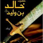 Hazrat Khalid Bin Waleed By Zaid Hamid Pdf