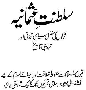 Tareekh Sultanat e Usmania in Urdu by Dr Ali Muhammad Al-Salabi