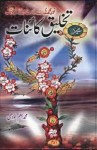 Takhleeq e Kainat Urdu By Aslam Lodhi Pdf