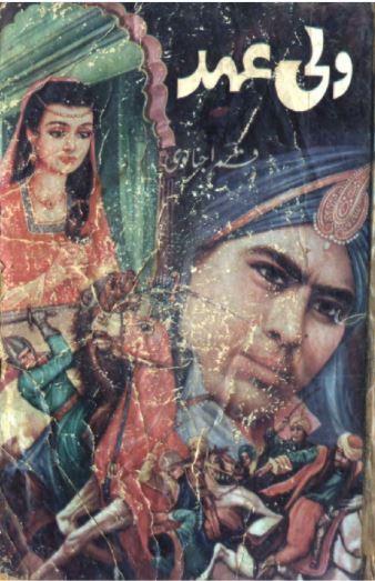 Wali Ahad by Qamar Ajnalvi Pdf Free