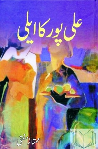 Ali Pur Ka Aili By Mumtaz Mufti Download Free
