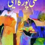 Ali Pur Ka Aili By Mumtaz Mufti Download Pdf