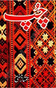 Chup Urdu Afsane By Mumtaz Mufti Pdf