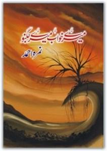 Mere Khawab Mere Jugnoo By Nimra Ahmad PDF Free
