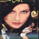 Naqabil e Shikast Novel By Aleem Ul Haq Haqi Pdf