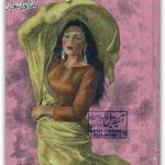 Amawas Ka Chand By Bushra Saeed Pdf Download