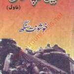 Train To Pakistan Novel By Khushwant Singh Pdf