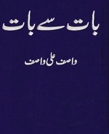 Baat Se Baat By Wasif Al Wasif PDF free download