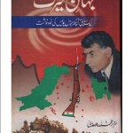 Jahan e Hairat By Sardar Muhammad Chaudhry Pdf