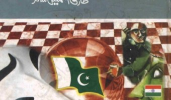Cut Out Novel By Tariq Ismail Sagar Pdf