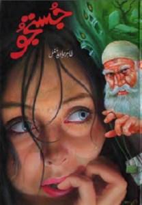 Justuju Novel By Tahir Javed Mughal Pdf